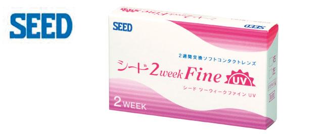 2week Fine UV