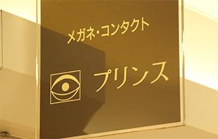 メガネのプリンスのあゆみのイメージ