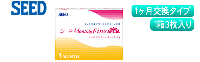 Monthly Fine UV