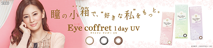 Eye coffret 1day UV_adkit_f