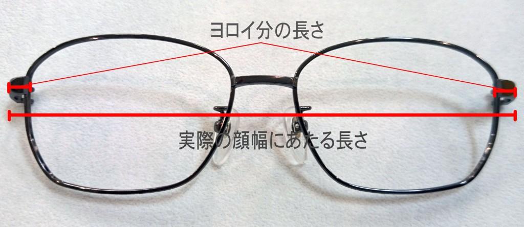 メガネサイズフロントno