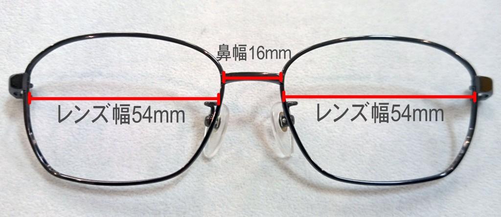 メガネサイズフロント