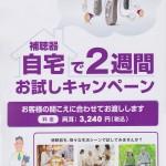 シーメンス補聴器ご自宅で2週間レンタル実施中!!