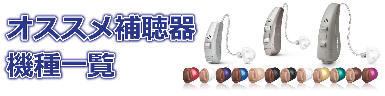 オススメ補聴器機種一覧