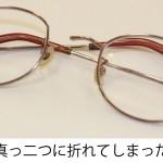 メガネのリメイクしませんか?