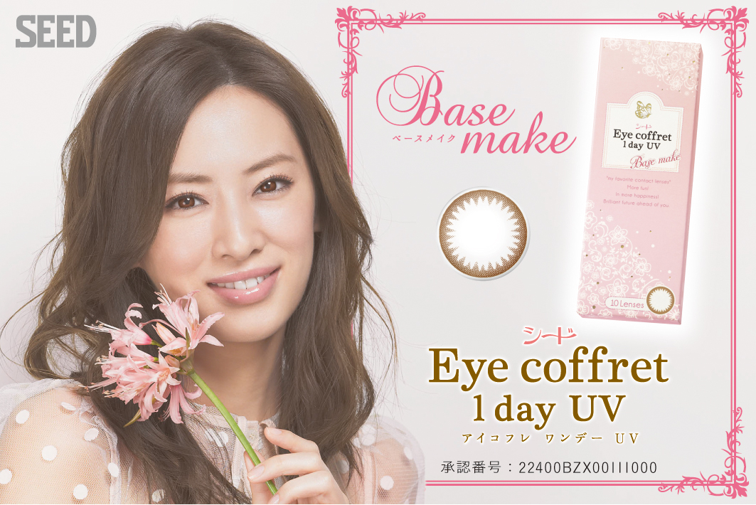 Eye coffret 1day UV_adkit_right