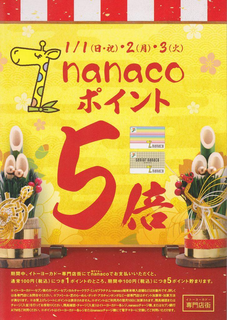 nanaco5%e5%80%8d