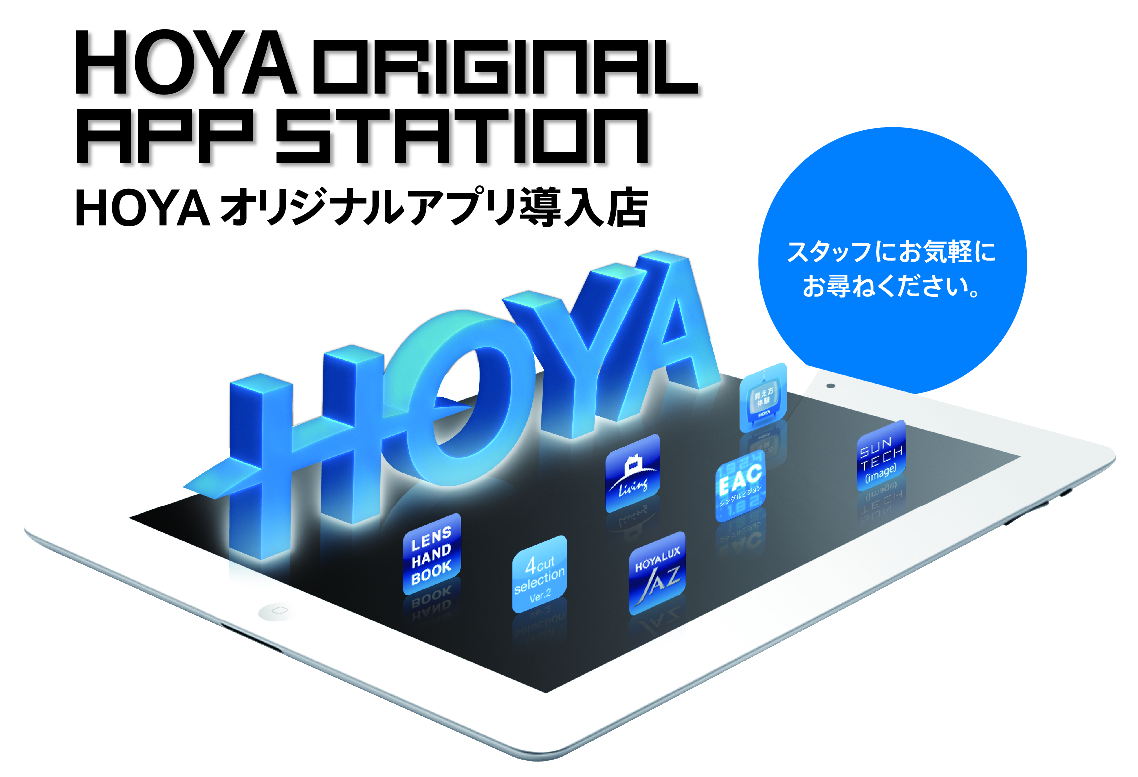 HOYA IPADアプリ導入店