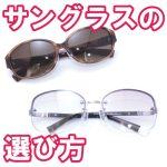 色の濃いサングラスは眼に悪いというのは間違い?サングラスの選び方