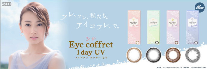 Eye coffret 1day UV_adkit_f