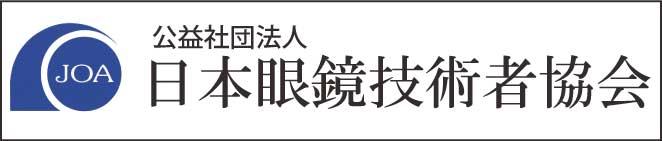 日本眼鏡技術者協会バナー