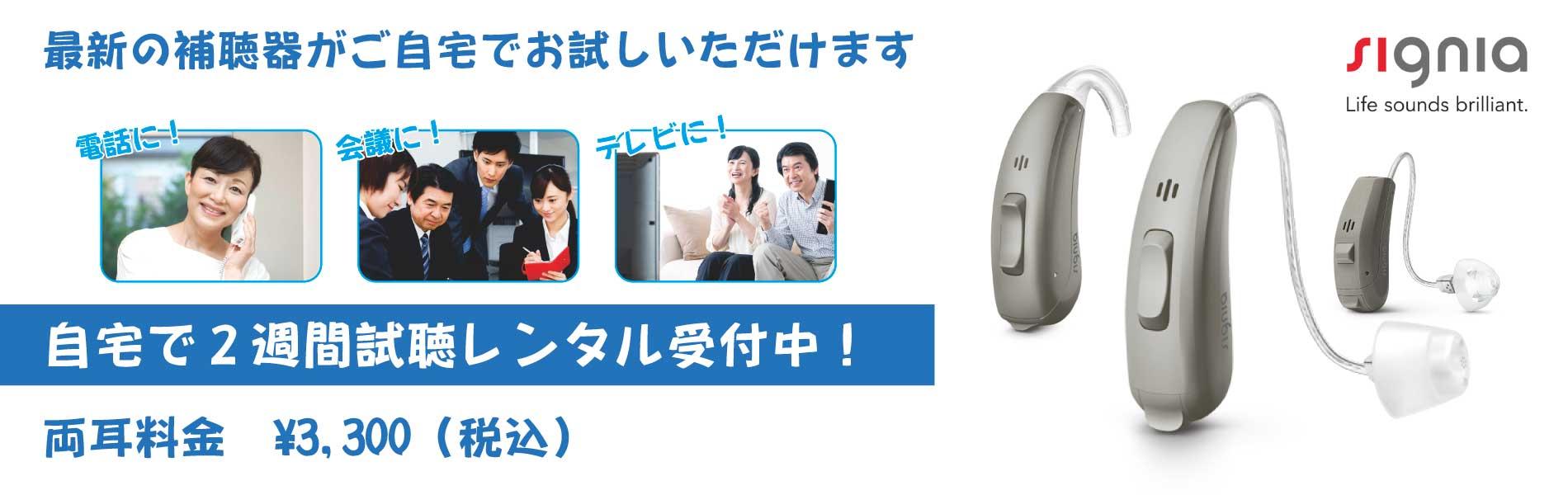 補聴器2週間レンタル受付中!
